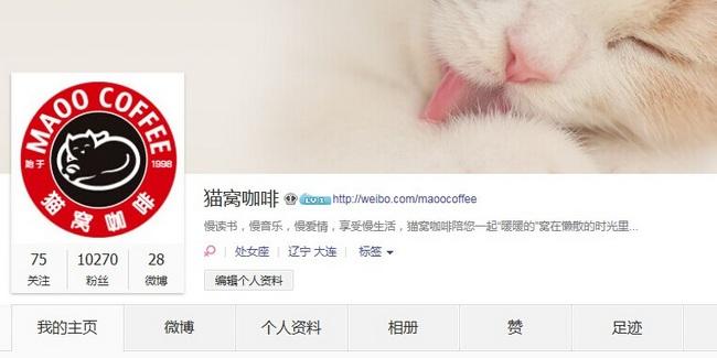 猫窝咖啡官方微博上线!