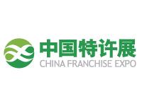 9月3日中国特许加盟展(上海站)——我们等你!