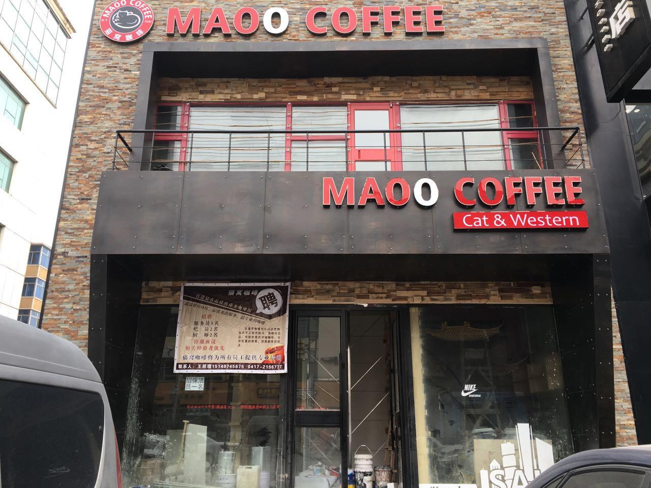 【开业倒计时】热烈庆祝猫窝咖啡营口店试营业!