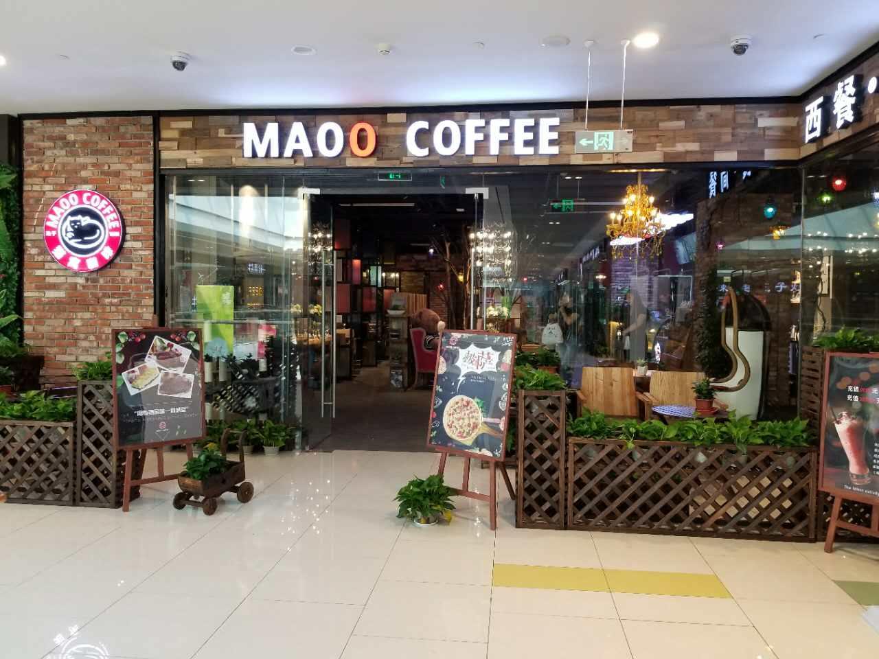 猫窝蓬莱宝龙广场店开张|秋意浓情时,咖啡在等你~,